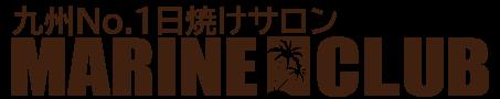 MARINE CLUB 日焼けサロン